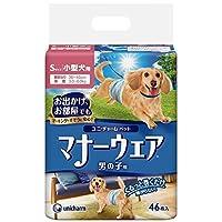 【1ケース納品】 ユニ・チャーム マナーウェア 男の子用 小型犬用 46枚 ×8個入