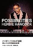 ハービー・ハンコック自伝 新しいジャズの可能性を追う旅