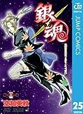 銀魂 モノクロ版 25 (ジャンプコミックスDIGITAL)