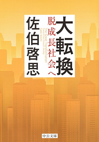 大転換 - 脱成長社会へ (中公文庫)