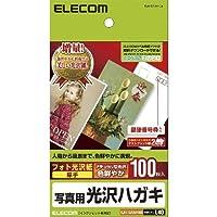 (3個まとめ売り) エレコム 光沢はがき用紙 EJH-GANH100