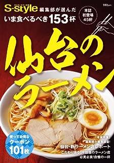 仙台のラーメン 153杯(2013年版)