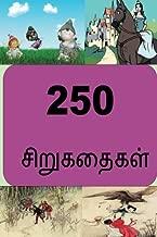 250 Short Stories (Tamil) (Tamil Edition)