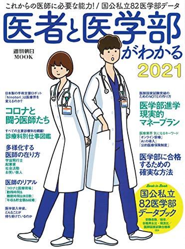 医者と医学部がわかる 2021 (週刊朝日ムック)の詳細を見る