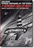 世界の傑作機 No.22 ノースアメリカンF-100スーパーセイバー