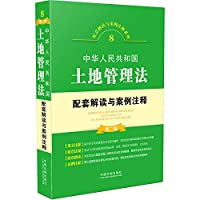 Supporting the People's Republic of China Land Management Law Interpretation and Case Notes (Second Edition)(Chinese Edition)
