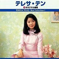 テレサ・テン オリジナル曲集 ベスト・セレクション TRUEr1005