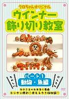 クロちゃんオリジナル ウインナー飾り切り教室 パート1 動物・魚編 [DVD] SHFT-0011