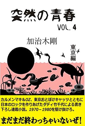 突然の青春VOL4: 東京編 ダディ竹千代 (SUPPLE BOOKS)
