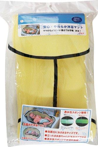 赤ん坊カンパニー安心・やわらか沐浴マット