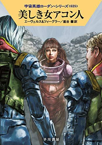 美しき女アコン人 (宇宙英雄ローダン・シリーズ625)の詳細を見る