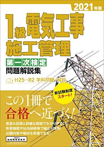 1級電気工事施工管理 第一次検定問題解説集 2021年版