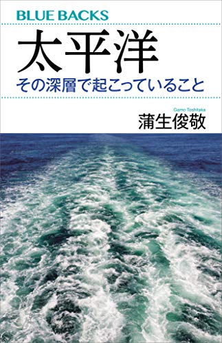 太平洋 その深層で起こっていること (ブルーバックス)