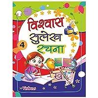 Hindi Sulekh Rachna Stage-4