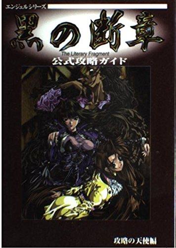 黒の断章 公式攻略ガイド (エンジェルシリーズ) - 攻略の天使