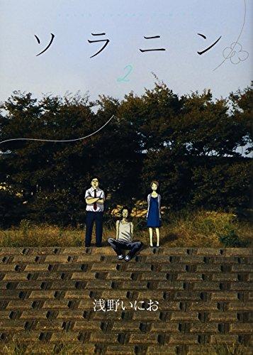 ソラニン (2) (ヤングサンデーコミックス)