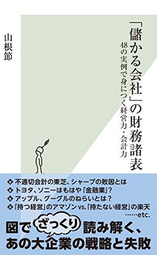 「儲かる会社」の財務諸表~48の実例で身につく経営力・会計力~ (光文社新書)