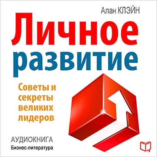 Lichnoe razvitie [Personal Development] audiobook cover art