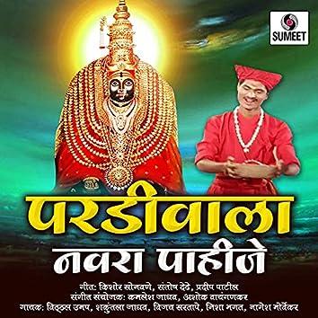 Pardiwala Navra Pahije