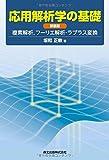 応用解析学の基礎 新装版 -複素解析,フーリエ解析・ラプラス変換-