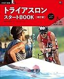 トライアスロン スタートBOOK 改訂版[雑誌] エイ出版社のスタートBOOKシリーズ