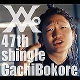GachiBokore