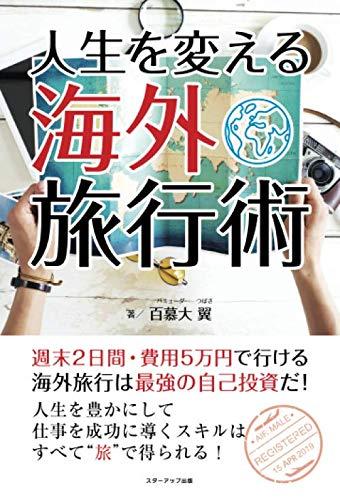 人生を変える海外旅行術 週末2日間・費用5万円で行ける海外旅行は最強の自己投資だ!