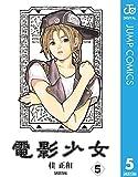 電影少女 5 (ジャンプコミックスDIGITAL)