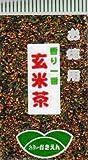 嘉木園 お徳用 玄米茶 1Kg