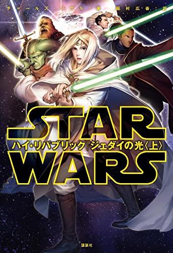 STAR WARS スター・ウォーズ ハイ・リパブリック ジェダイの光 上巻