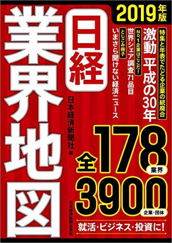 日経業界地図 2019年版 (日本経済新聞出版)