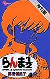 らんま1/2〔新装版〕(4)【期間限定 無料お試し版】 (少年サンデーコミックス)