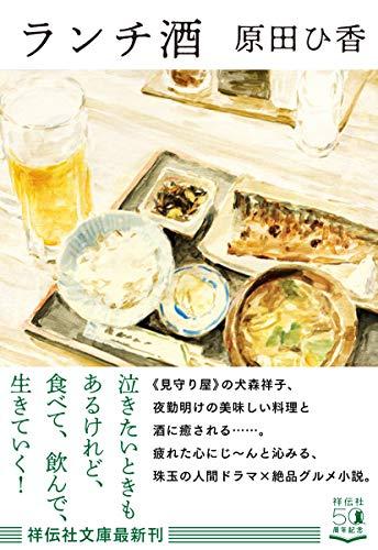 ランチ酒 (祥伝社文庫)