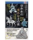 surprisebook  サプライズブック  日本史の意外なその後