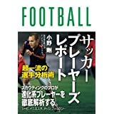 サッカープレーヤーズレポート 超一流の選手分析術