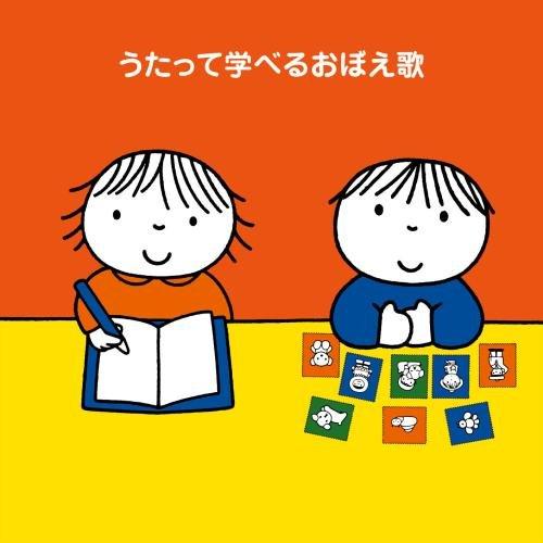 「あいうえお」から「九九」まで! ~うたって学べるおぼえ歌