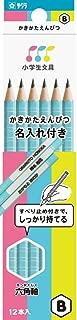 Amazon限定!お名入れ付☆サクラクレパス☆小学生かきかたえんぴつ六角軸 B/12本ブルー お名入れ付き!