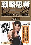 戦略思考トレーニング 最強経済クイズ[精選版] (日経ビジネス人文庫)