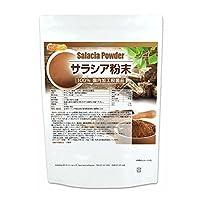 サラシア 粉末 500g 100% 国内加工殺菌品 [01] NICHIGA(ニチガ)