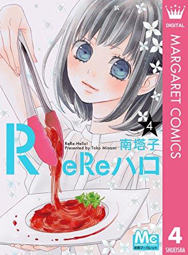 ReReハロ 4 (マーガレットコミックスDIGITAL)
