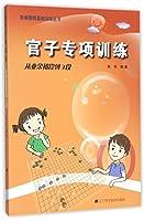 官子专项训练(从业余初段到3段)/阶梯围棋基础训练丛书