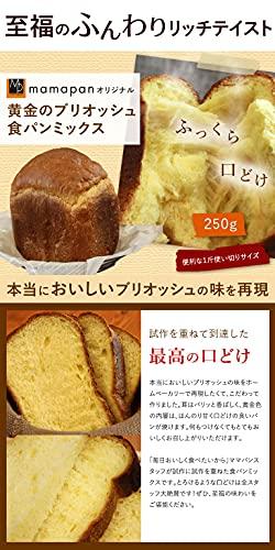 【mamapan】食パンミックス黄金のブリオッシュ食パンミックス1斤用mamapan250g