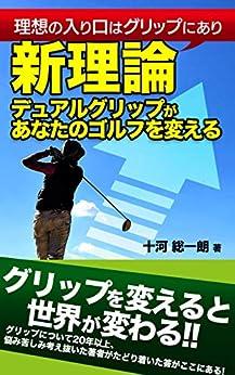 [十河 総一朗]の新理論デュアルグリップがあなたのゴルフを変える