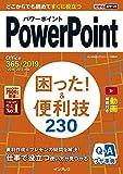 (無料動画解説付き)できるポケットPowerPoint 困った! &便利技 230 Office 365/2019/2016/2013