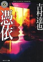 表紙: 憑依 ─HYOU・I─ (角川ホラー文庫) | 吉村 達也