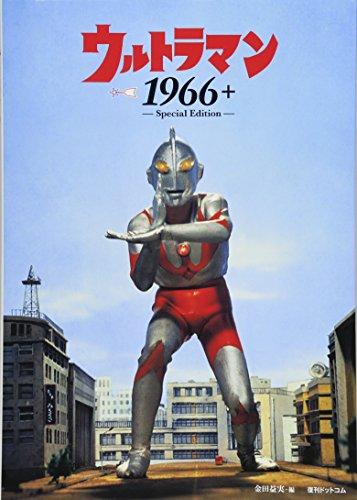 『ウルトラマン1966+ ‐Special Edition‐』の1枚目の画像