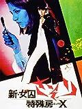 新女囚さそり 特殊房X(エックス)