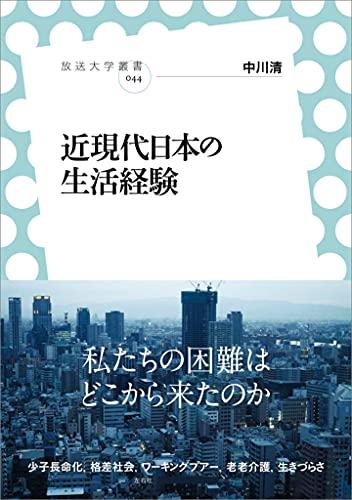 近現代日本の生活経験 放送大学叢書