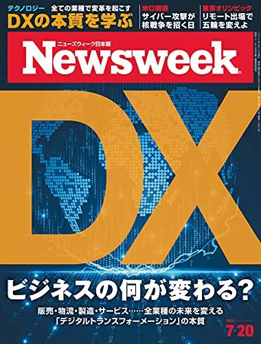 ニューズウィーク日本版 7/20号 DX ビジネスの何が変わる?[雑誌]