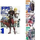 マヌケなFPSプレイヤーが異世界へ落ちた場合 [コミック] 1-4巻 新品セット